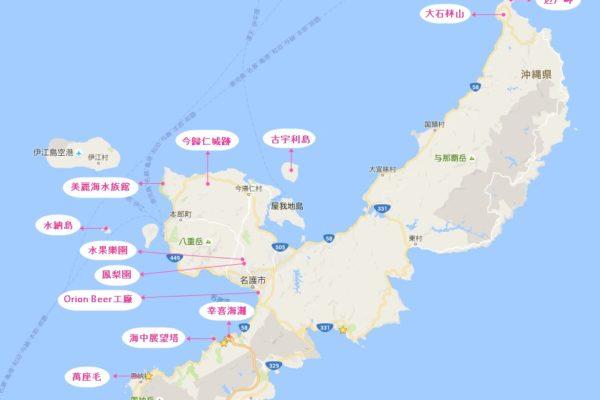 沖繩北部景點攻略