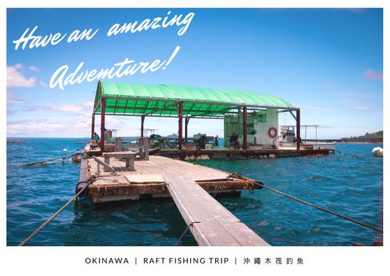 【沖繩自由行】不暈船釣魚體驗!! 海上筏釣釣魚行程~ 好玩好吃!!